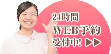 24時間WEB予約受付中!!