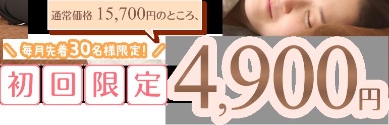 初回限定4900円