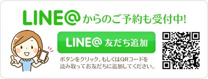 二俣川院 line追加