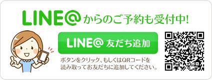 中央林間店 line追加