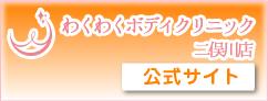 わくわくボディクリニック二俣川店